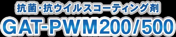 GAT-PWM200/500