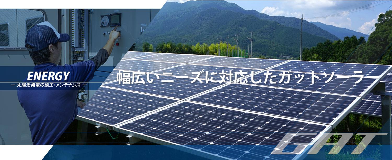 太陽光発電の施工メンテナンス