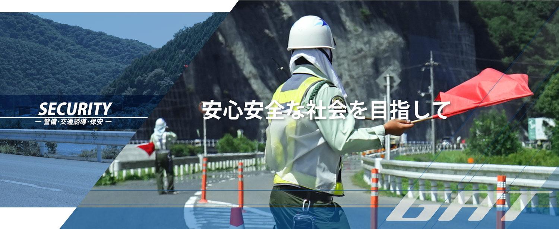 警備・交通誘導・保安