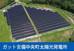 ガット吉備中央町太陽光発電所
