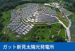 ガット新見太陽光発電所