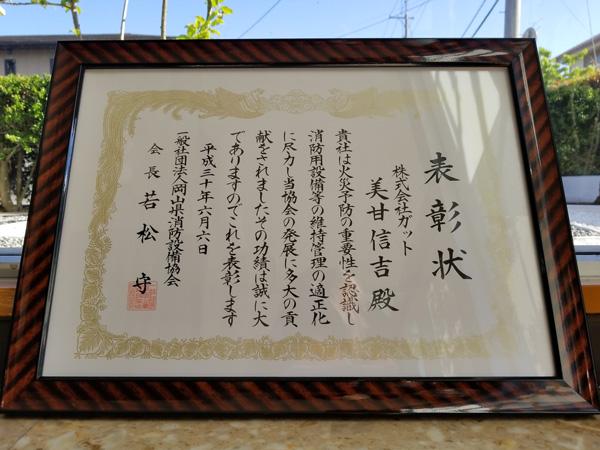 岡山県消防設備協会会長表彰