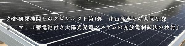 津山高等工業専門学校と電池付き太陽光発電システムに関する共同研究